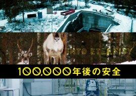 国会で上映された「100000年後の安全」の映画会のお誘いです &デモ情報