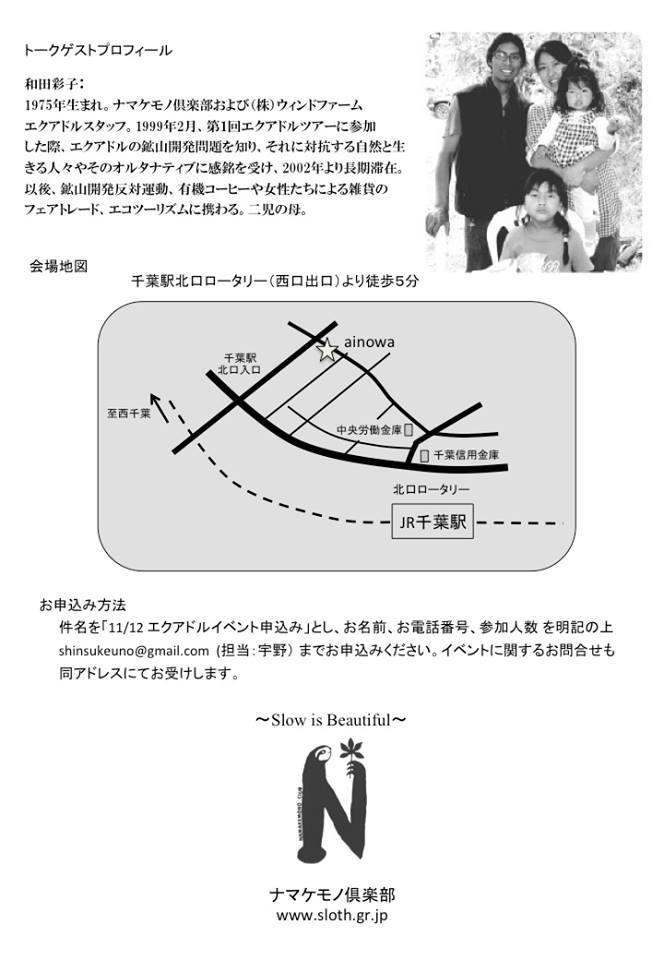 11/12 南米エクアドルと日本をつなぐハチドリのひとしずく〜和田彩子さんを迎えて